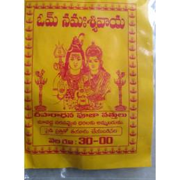 Puja Batti Round ( Phoobu ,...