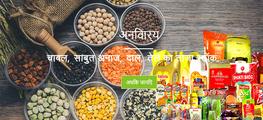 buy serials, groceries, pulses, cereals, oil online in visakhapatnam