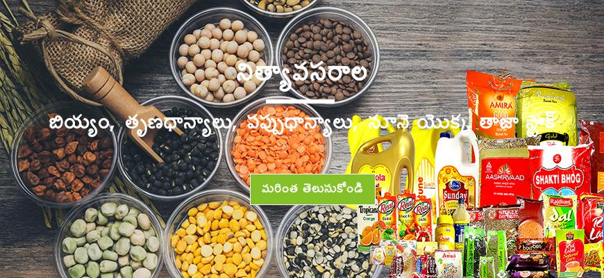 buy serials, groceries, pulses, cereals, oil online in visakhapatnam