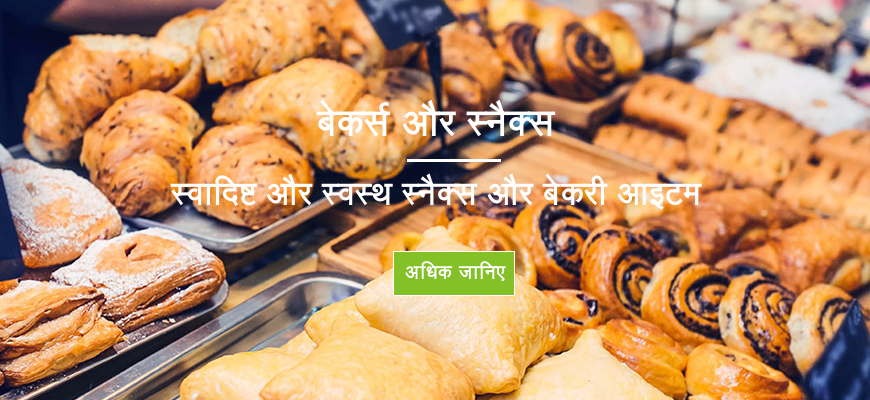 Buy bakery items, sweets , snacks online in visakhapatnam